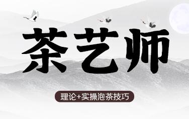 國家職業技能等級證—茶藝師